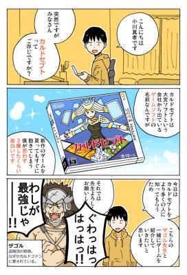 カルドセプト紹介漫画