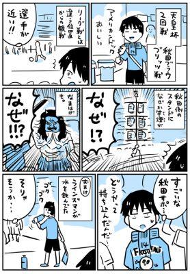 天皇杯秋田戦レポ