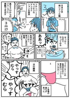 J1(2nd)第10節 柏レイソル戦レポ