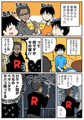 吉田さんが泊まりに来た話