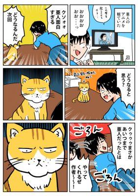 猫と一緒に亜人のアニメを観た時の話