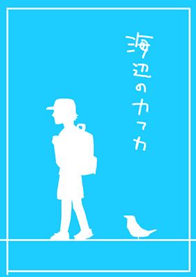おすすめ村上さん作品『海辺のカフカ』