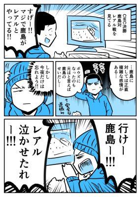鹿島頑張れ!!!!!