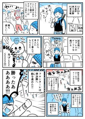 天皇杯準々決勝 FC東京戦レポ