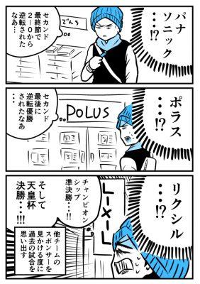 サポーターあるある(スポンサー編)