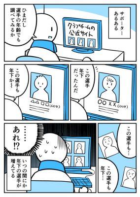 サポーターあるある(年齢編)