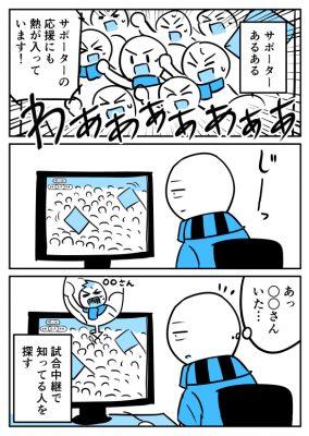サポーターあるある(中継編)