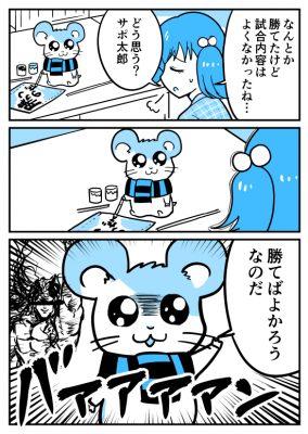 ごらっそサポ太郎(試合内容編)