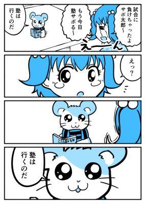 ごらっそサポ太郎(敗北編)