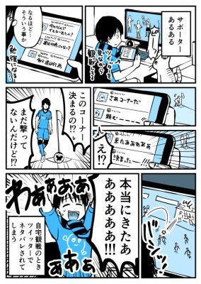 サポーターあるある(タイムラグ編)