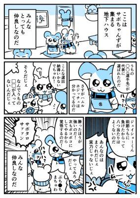 ごらっそサポ太郎(みんななかよし編)