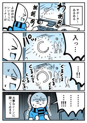 サポーターあるある(DAZN編)