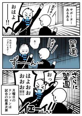 サポーターあるある(月曜日編)