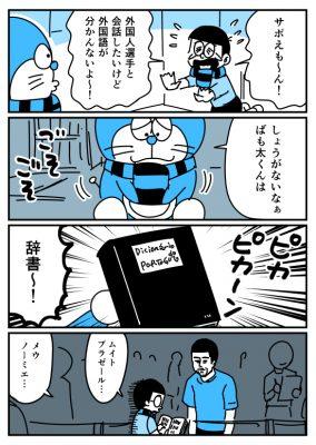 サポえもん(外国語編)