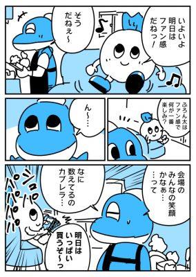 ふろん太とカブレラ(ファン感前日編)