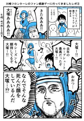 川崎フロンターレのファン感謝デーに行ってきましたレポ③