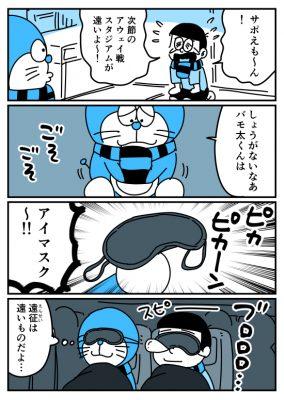 サポえもん(遠征編)