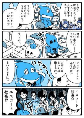 ふろん太とカブレラ(エスコート編)