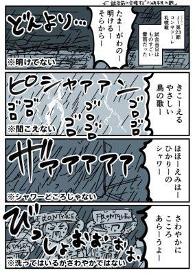 J1第23節 コンサドーレ札幌戦レポ