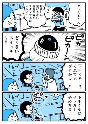 サポえもん(迷惑な客編)