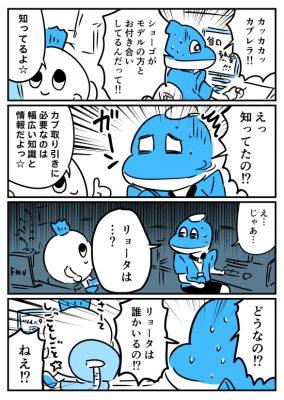 ふろん太とカブレラ(熱愛報道編)