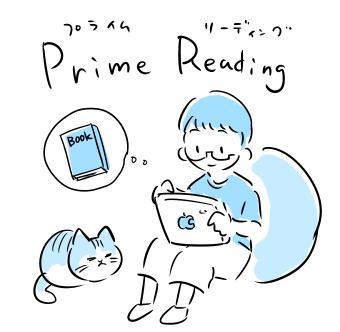 Amazonプライムの特典に書籍読み放題のPrime Readingが追加!面白そうなタイトルを集めてみた