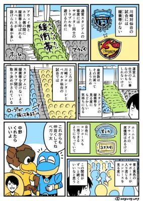 川崎フロンターレとベガルタ仙台の緩衝帯について
