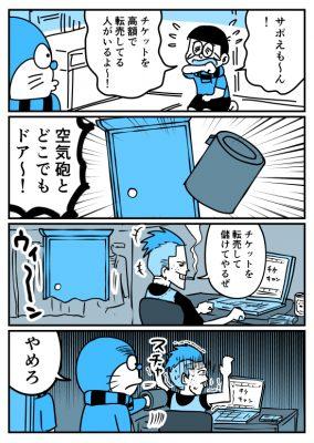 サポえもん(転売屋編)