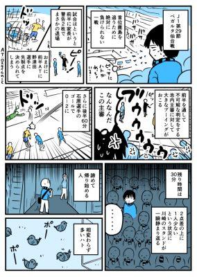 J1第29節 ベガルタ仙台戦レポ
