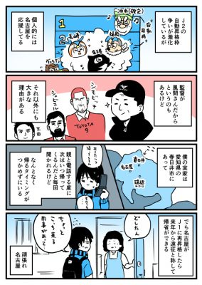僕が名古屋に昇格してほしいと思う理由
