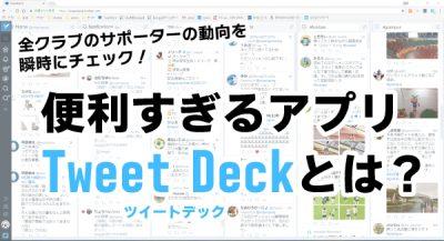 全クラブのサポーターの動向を瞬時にチェック!便利すぎるアプリ Tweet Deck とは?