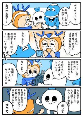 ふろん太とカブレラ(長崎昇格編)