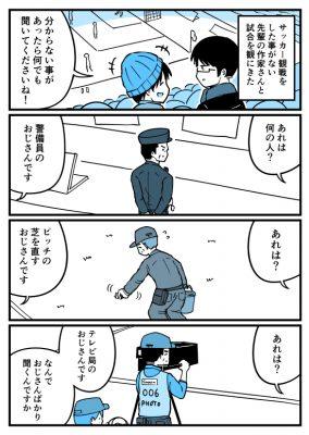 J1第33節 浦和レッズ対川崎フロンターレ戦レポ