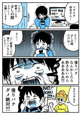 板倉滉選手のベガルタ仙台への期限付き移籍を受けて