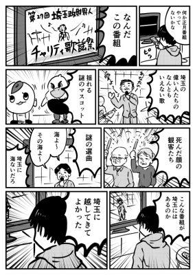 埼玉政財界人チャリティ歌謡祭を初めて見た