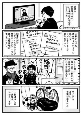 俳優で徳島ヴォルティスサポーターの大杉漣さん逝去の報道を受けて
