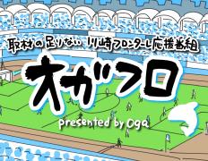 【オガフロ】名古屋戦勝利!/OMIPを発表します