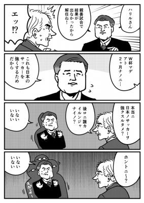 田嶋会長とハリルホジッチ代表監督(解任編)
