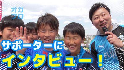 【オガフロ】白熱の神奈川ダービーを観に行ってきたよ