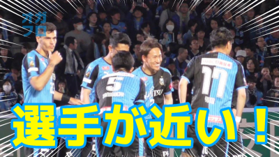 【オガフロ】ピッチサイドシートの最前列で観戦!