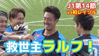 【オガフロ】柏レイソル対川崎フロンターレの試合を観に行ってきたよ(J1第14節)