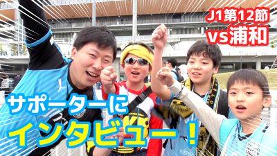 【オガフロ】川崎フロンターレ対浦和レッズの試合を観に行ってきたよ(J1第12節)