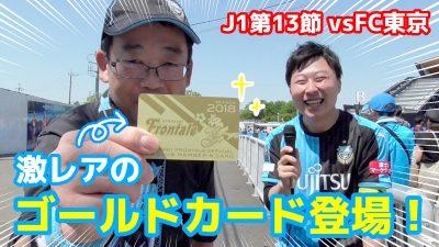 【オガフロ】川崎フロンターレ対FC東京の試合を観に行ってきたよ(J1第13節)