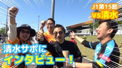 【オガフロ】川崎フロンターレ対清水エスパルスの試合を観に行ってきたよ(J1第15節)