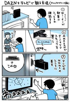 DAZNをテレビで観る方法(FireTVスティック編)