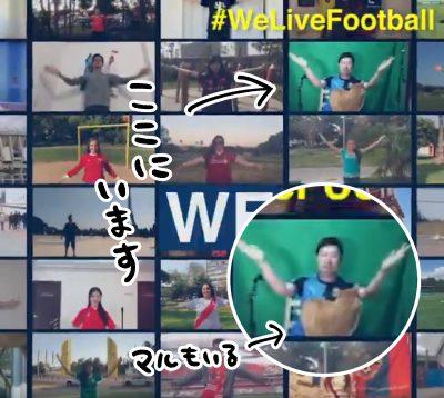 【お知らせ】FIFA World Cupの公式動画に出演しています