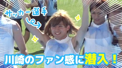 【オガフロ】川崎フロンターレのファン感謝デーを観に行ってきたよ