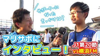 【オガフロ】川崎フロンターレ対横浜F・マリノスの試合を観に行ってきたよ(J1第20節)