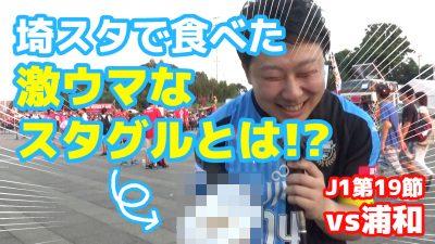 【オガフロ】浦和レッズ対川崎フロンターレの試合を観に行ってきたよ(J1第19節)