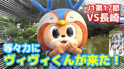 【オガフロ】川崎フロンターレ対V・ファーレン長崎の試合を観に行ってきたよ(J1第17節)